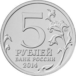 5 рублей 2014 – Берлинская операция