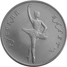 25 рублей 1994 – Русский балет