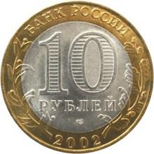 10 рублей 2002 – Старая Русса