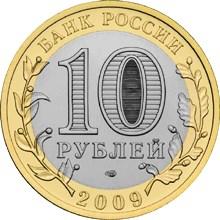 10 рублей 2009 – Галич (XIII в.) Костромская область