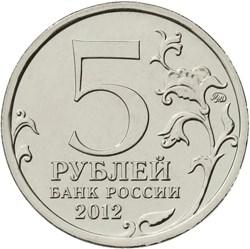 5 рублей 2012 – Сражение у Кульма