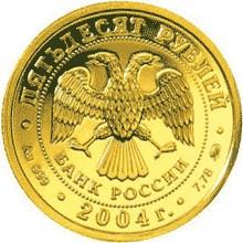 50 рублей 2004 – Близнецы