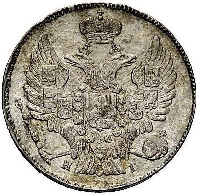 20 копеек 1834 – 20 копеек 1834 года СПБ-НГ