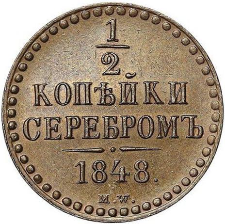 1/2 копейки серебром 1848 – 1/2 копейки 1848 года MW