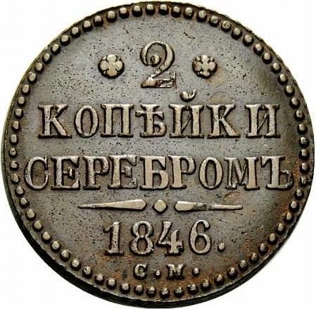 2 копейки серебром 1846 – 2 копейки 1846 года СМ