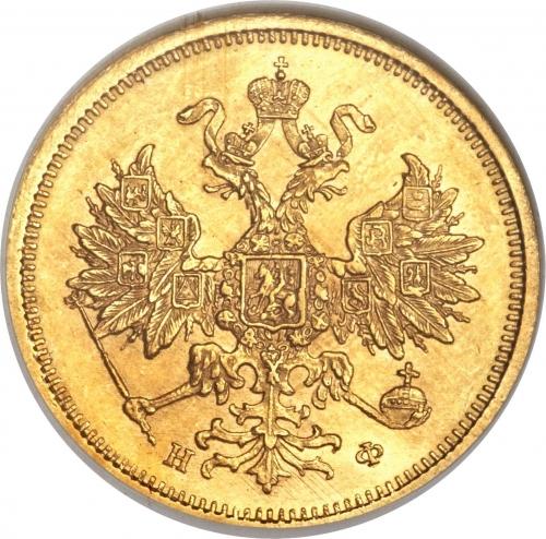 5 рублей 1879 – 5 рублей 1879 года СПБ-НФ