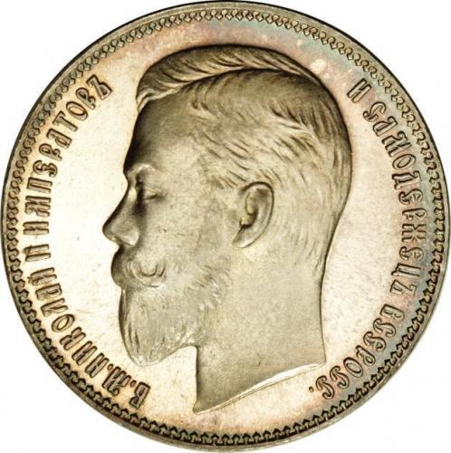 1 рубль 1906 – 1 рубль 1906 года ЭБ