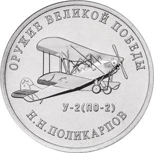 25 рублей 2019 – Конструктор оружия Н.Н. Поликарпов