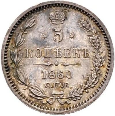 5 копеек 1860 – 5 копеек 1860 года СПБ-ФБ старого образца