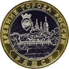 10 рублей 2004 – Ряжск