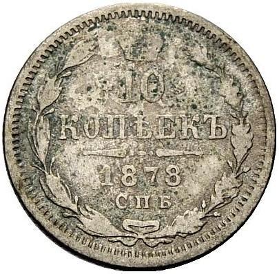 10 копеек 1878 – 10 копеек 1878 года СПБ-НI