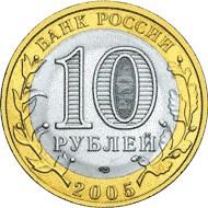 10 рублей 2005 – Боровск