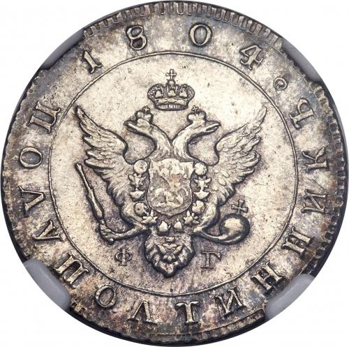 Полуполтинник 1804 – Полуполтинник 1804 года СПБ-ФГ
