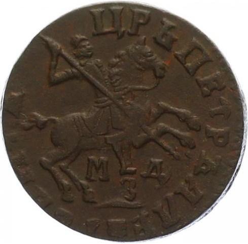 1 копейка 1716 – 1 копейка 1716 года МДЗ