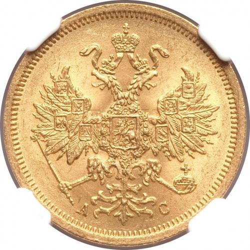 5 рублей 1864 – 5 рублей 1864 года СПБ-АС