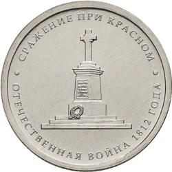 5 рублей 2012 – Сражение при Красном