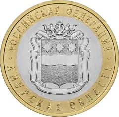 10 рублей 2016 – Амурская область