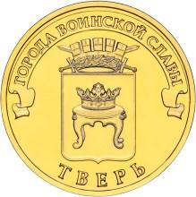 10 рублей 2014 – Тверь