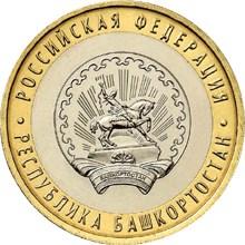 10 рублей 2007 – Республика Башкортостан