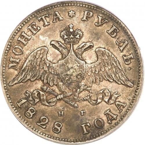 1 рубль 1828 – 1 рубль 1828 года СПБ-НГ