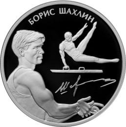 2 рубля 2014 – Шахлин Б.А.