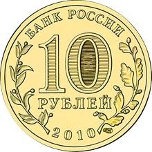 10 рублей 2010 – Официальная эмблема 65-летия Победы