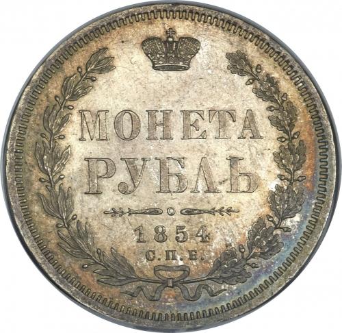 1 рубль 1854 – 1 рубль 1854 года СПБ-HI. Венок из 7 звеньев