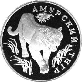 1 рубль 1993 – Амурский тигр