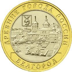 10 рублей 2006 – Белгород