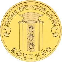 10 рублей 2014 – Колпино