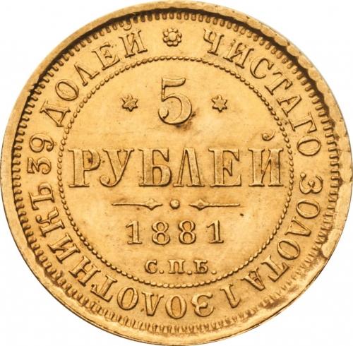 5 рублей 1881 – 5 рублей 1881 года СПБ-НФ (Александр II)