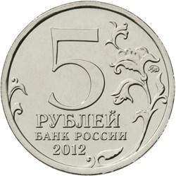 5 рублей 2012 – Взятие Парижа