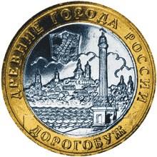 10 рублей 2003 – Дорогобуж