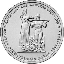 5 рублей 2014 – Львовско-Сандомирская операция