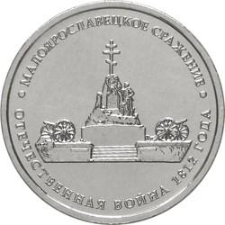 5 рублей 2012 – Малоярославецкое сражение
