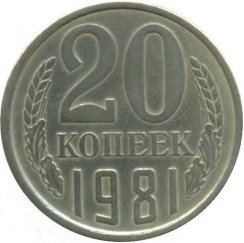 20 копеек 1981 – 20 копеек 1981 года (перепутка, аверс 3 копеек 1978, 1979, 1981 гг.)