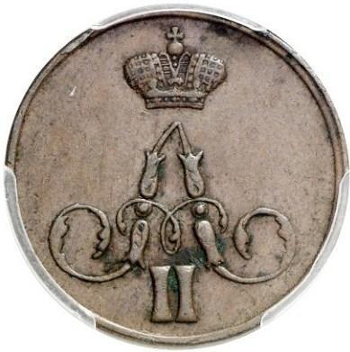 1 копейка 1859 – 1 копейка 1859 года ЕМ. Корона шире