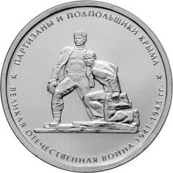 5 рублей 2015 – Партизаны и подпольщики Крыма