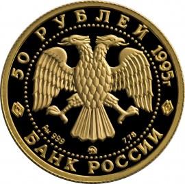 50 рублей 1995 – Спящая красавица