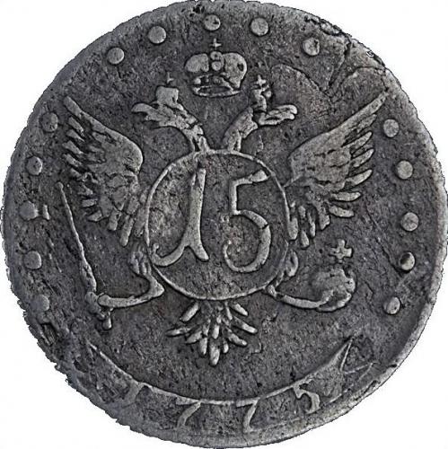 15 копеек 1775 – 15 копеек 1775 года ДММ