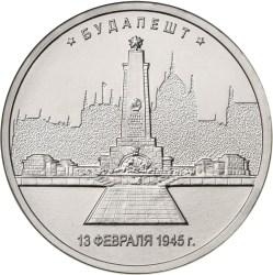 5 рублей 2016 – Будапешт. 13.02.1945 г.