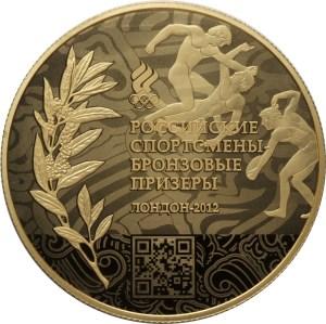 10 рублей 2014 – Российские спортсмены-чемпионы и призеры ХХХ Олимпиады 2012 г. в Лондоне