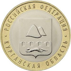 10 рублей 2018 – Курганская область