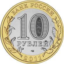 10 рублей 2011 – Воронежская область