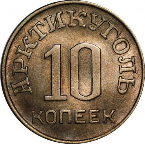 10 копеек 1946 – 10 копеек 1946 года Шпицберген