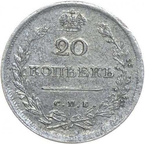 20 копеек 1816 – 20 копеек 1816 года СПБ-МФ