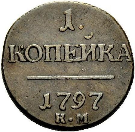 1 копейка 1797 – 1 копейка 1797 года КМ