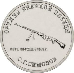 25 рублей 2019 – Конструктор оружия С.Г. Симонов