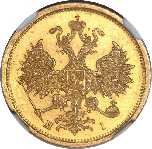 5 рублей 1874 – 5 рублей 1874 года СПБ-НІ