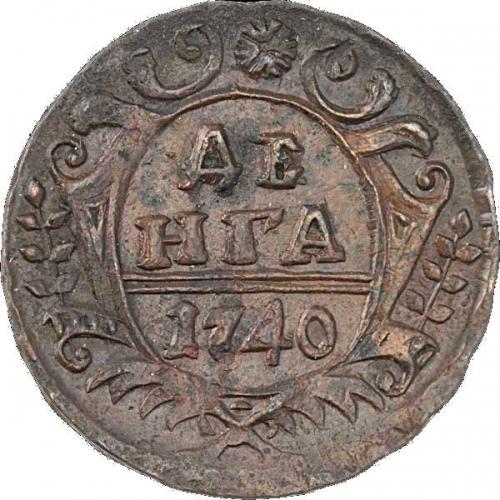 Денга 1740 – Денга 1740 года